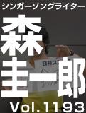 森 圭一郎