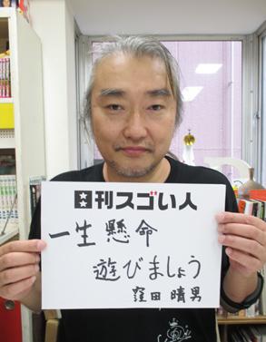 日本を代表する数々のアーティストのプロデュース、アレンジ、ギターを行うスゴい人!
