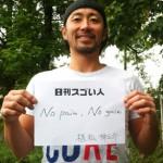 日本人で初めてハンドボールドイツリーグの監督に就任したスゴい人!