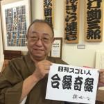 江戸文字文化を継承し発展させているスゴい人!