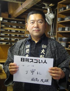 東京で240年以上続く老舗足袋専門店を受け継ぐスゴい人!