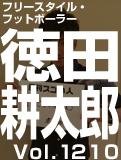 徳田 耕太郎