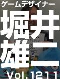 堀井 雄二