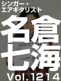 名倉 七海