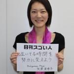 日本人女性初!バックギャモン世界選手権でチャンピオンになったスゴい人!