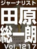 田原 総一朗
