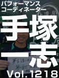 手塚 一志