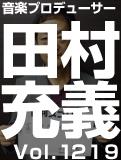 田村 充義
