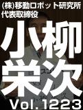 小柳 栄次