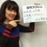 日本人初!国際口笛大会で総合優勝に輝いたスゴい人!