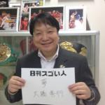 日本人男子最速のボクシング世界チャンピオンを育てたスゴい人!