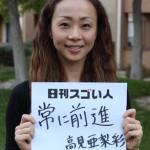 """シルク・ドゥ・ソレイユ""""KA""""に出演する日本人バトントワラーのスゴい人!"""