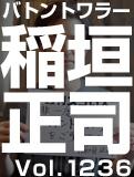 稲垣 正司