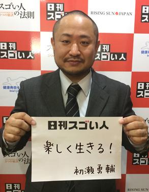 北京パラリンピック柔道90キログラム級日本代表選手となったスゴい人!