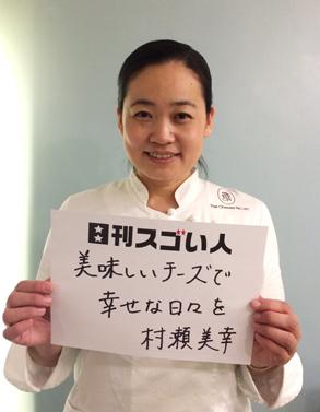 日本人で初めて国際チーズコンクールで世界一を獲得したスゴい人!