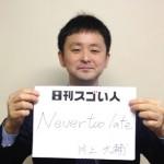 史上初!東京大学在学中に将棋の棋士となったスゴい人!