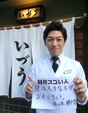 230年以上の歴史を持つ老舗高級鯖寿司店を守り続けているスゴい人!