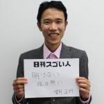 バックギャモン世界選手権でアジア人初のチャンピオンになったスゴい人!