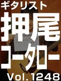 押尾 コータロー