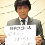 PR会社日本シェアナンバー1の会社を立ち上げたスゴい人!