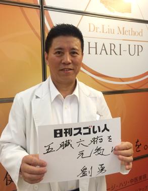 鍼灸界の権威として各界からの信頼を集めるスゴい人!