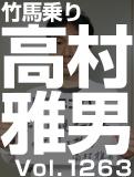 高村 雅男