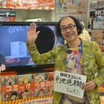 秋葉原で初めてコミック・同人誌の専門店を開店したスゴい人!