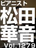 松田 華音