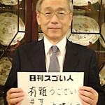 日本で初めて婚礼を事業化したホテルを持つ観光グループを受け継ぐスゴい人!