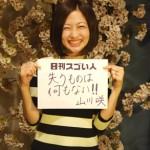 日本初!ハイクオリティの完全オーダーメイドウェディングを事業化したスゴい人!