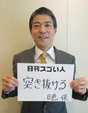 過去最年少で世界最大級のヘルスケアカンパニーの日本法人代表になったスゴい人!