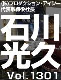 石川 光久
