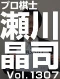瀬川 晶司