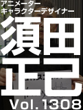 須田 正己