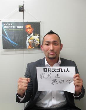 行政書士としても活躍する総合格闘技世界チャンピオンのスゴい人!