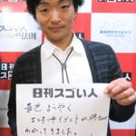 直木賞をはじめ数々の賞を受賞した小説家のスゴい人!