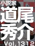 道尾 秀介