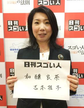 APEC横浜首脳会議で振る舞われた高級茶を作ったスゴい人!