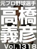 高橋 慶彦