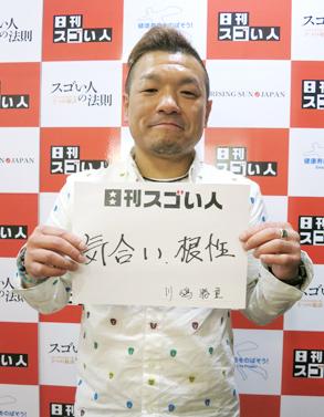 WBC世界スーパーフライ級王座を2度防衛したスゴい人!