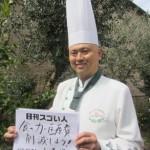 世界95か国をまわった出張料理人のスゴい人!
