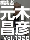 元木 昌彦