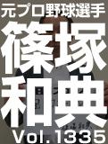 篠塚 和典