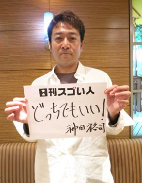 神田 裕司