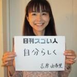 女流棋聖を三連覇した女流棋士のスゴい人!