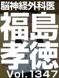 福島 孝徳
