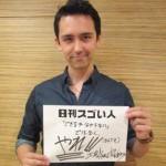 独学日本語からバイリンガルプロとしてマルチに活躍するスゴい人!