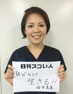 歯周病学会専門医を最年少で取得したスゴい人!