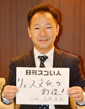 日本最大のリユースデパートを牽引するスゴい人!