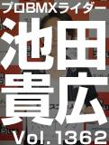 池田 貴広